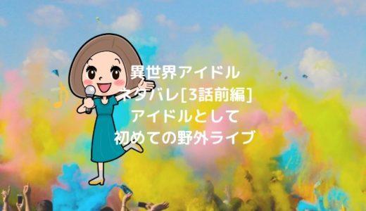 異世界アイドルネタバレ[3話前編]アイドルとして初めての野外ライブ