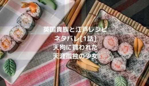 英国貴族と江戸レシピネタバレ[1話]天狗に買われた天涯孤独の少女