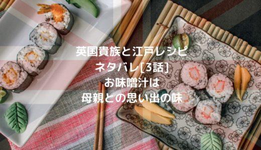 英国貴族と江戸レシピネタバレ[3話]お味噌汁は母親との思い出の味