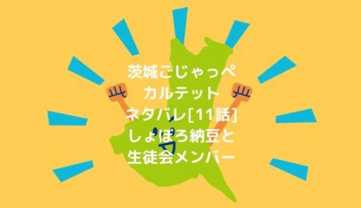 茨城ごじゃっぺカルテットネタバレ[11話]しょぼろ納豆と生徒会メンバー