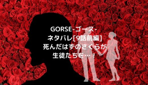 GORSE-ゴース-ネタバレ[9話前編]死んだはずのさくらが生徒たちを…!