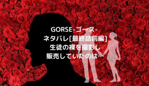 GORSE-ゴース-ネタバレ[最終話前編]生徒の裸を撮影し販売していたのは…