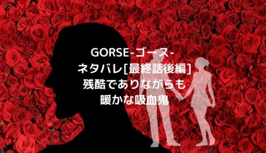 GORSE-ゴース-ネタバレ[最終話後編]残酷でありながらも暖かな吸血鬼