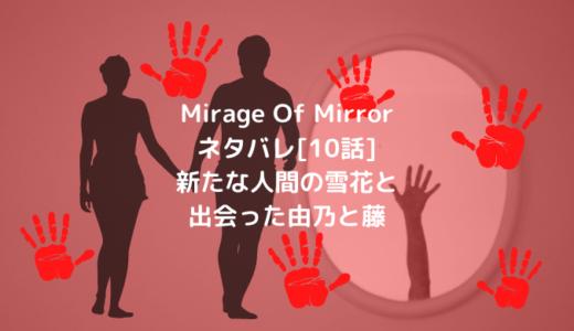 Mirage Of Mirror ネタバレ[10話]新たな人間の雪花と出会った由乃と藤