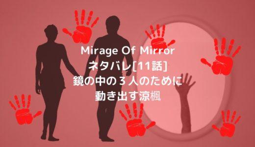 Mirage Of Mirrorネタバレ[11話]鏡の中の3人のために動き出す凉楓