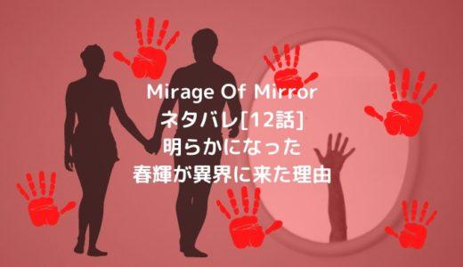Mirage Of Mirrorネタバレ[12話]明らかになった春輝が異界に来た理由