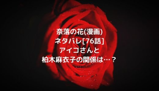 奈落の花(漫画)ネタバレ[76話]アイコさんと柏木麻衣子の関係は…?