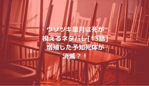 ウソツキ皐月は死が視えるネタバレ[13話]増殖した予知死体が消滅?!