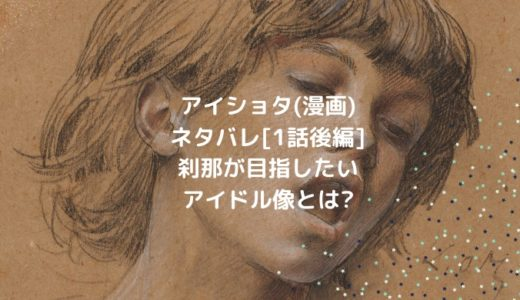 アイショタ(漫画)ネタバレ[1話後編]刹那が目指したいアイドル像とは?