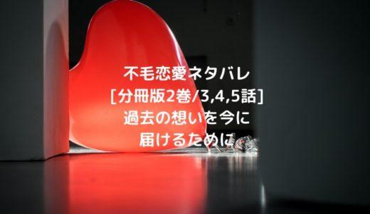 不毛恋愛ネタバレ[分冊版2巻/3,4,5話]過去の想いを今に届けるために