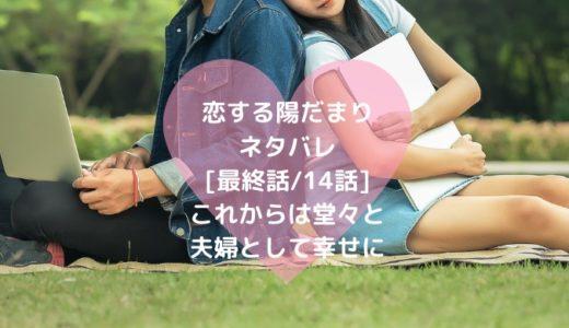 恋する陽だまりネタバレ[最終話/14話]これからは堂々と夫婦として幸せに