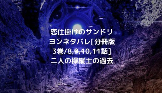 恋仕掛けのサンドリヨンネタバレ[分冊版3巻/8,9,10,11話]二人の操縦士の過去
