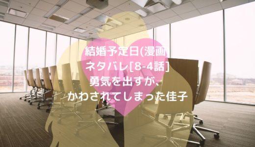 結婚予定日(漫画)ネタバレ[8-4話]勇気を出すが、かわされてしまった佳子