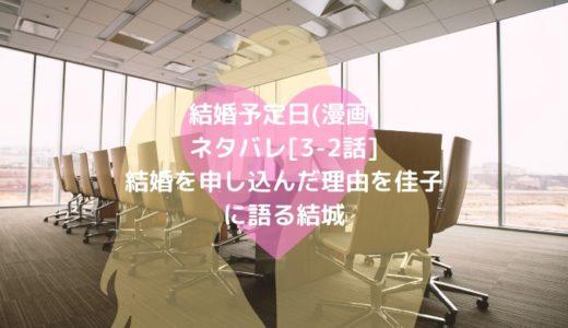 結婚予定日(漫画)ネタバレ[3-2話]結婚を申し込んだ理由を佳子に語る結城