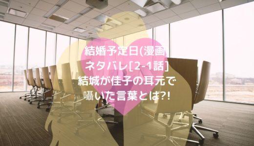 結婚予定日(漫画)ネタバレ[2-1話]結城が佳子の耳元で囁いた言葉とは?!