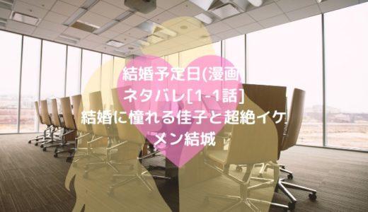 結婚予定日(漫画)ネタバレ[1-1話]結婚に憧れる佳子と超絶イケメン結城