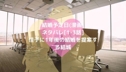 結婚予定日(漫画)ネタバレ[1-3話]佳子に1年後の結婚を提案する結城