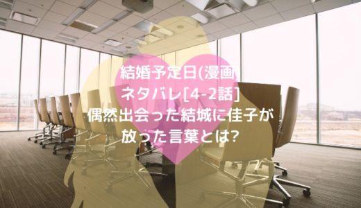 結婚予定日(漫画)ネタバレ[4-2話]偶然出会った結城に佳子が放った言葉とは?