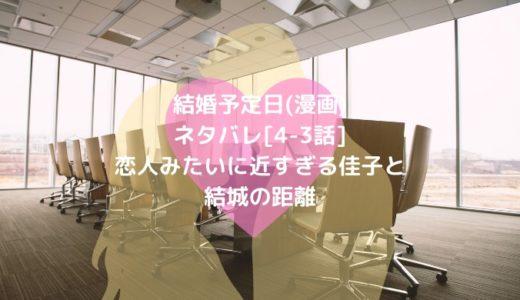 結婚予定日(漫画)ネタバレ[4-3話]恋人みたいに近すぎる佳子と結城の距離