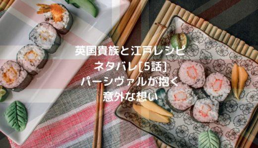 英国貴族と江戸レシピネタバレ[5話]パーシヴァルが抱く意外な想い