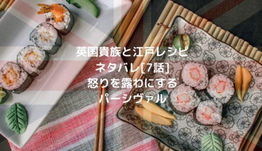 英国貴族と江戸レシピネタバレ[7話]怒りを露わにするパーシヴァル