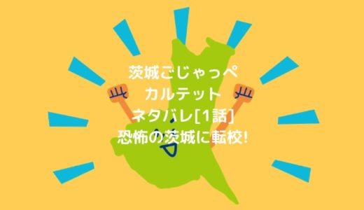 茨城ごじゃっぺカルテットネタバレ[1話]恐怖の茨城に転校!