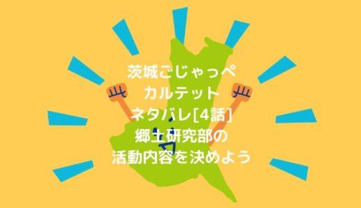 茨城ごじゃっぺカルテットネタバレ[4話]郷土研究部の活動内容を決めよう