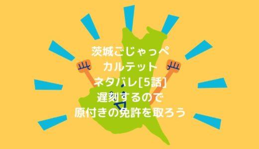 茨城ごじゃっぺカルテットネタバレ[5話]遅刻するので原付きの免許を取ろう