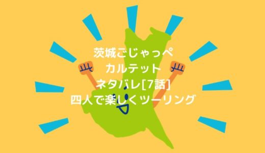 茨城ごじゃっぺカルテットネタバレ[7話]四人で楽しくツーリング