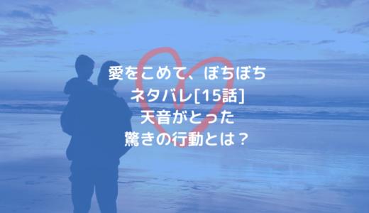 愛をこめて、ぼちぼちネタバレ[15話]天音がとった驚きの行動とは?
