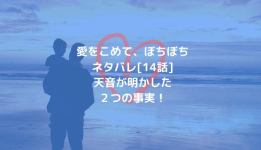 愛をこめて、ぼちぼちネタバレ[14話]天音が明かした2つの事実!