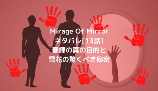 Mirage Of Mirrorネタバレ[13話]春輝の真の目的と雪花の驚くべき秘密