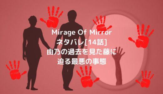 Mirage Of Mirrorネタバレ[14話]由乃の過去を見た藤に迫る最悪の事態