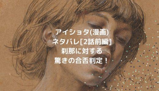 アイショタ(漫画)ネタバレ[2話前編]刹那に対する驚きの合否判定!