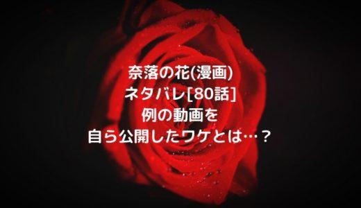 奈落の花(漫画)ネタバレ[80話]例の動画を自ら公開したワケとは…?