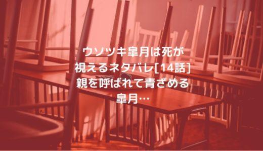 ウソツキ皐月は死が視えるネタバレ[14話]親を呼ばれて青ざめる皐月…