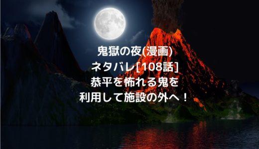 鬼獄の夜(漫画)ネタバレ[108話]恭平を怖れる鬼を利用して施設の外へ!