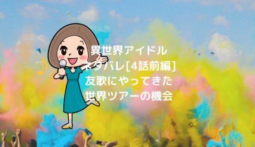 異世界アイドルネタバレ[4話前編]友歌にやってきた世界ツアーの機会