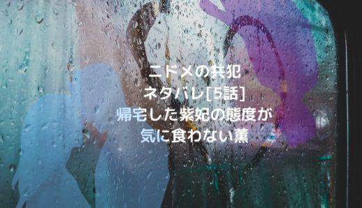 ニドメの共犯ネタバレ[5話]帰宅した紫妃の態度が気に食わない薫...