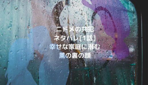 ニドメの共犯ネタバレ[1話]紫妃の結婚生活に隠されたの薫の裏の顔