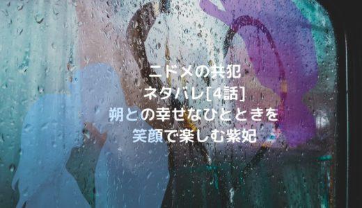 ニドメの共犯ネタバレ[4話]朔との幸せなひとときを笑顔で楽しむ紫妃