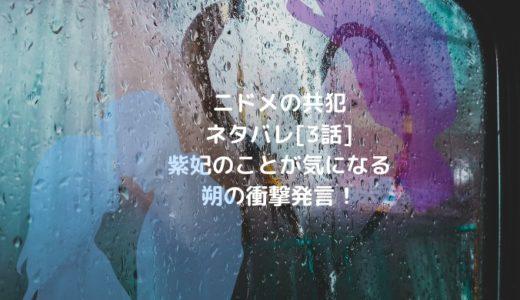 ニドメの共犯ネタバレ[3話]紫妃のことが気になる朔の衝撃発言...!