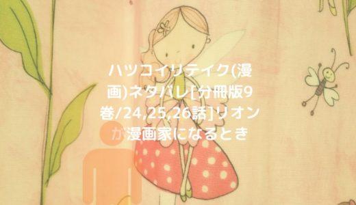 ハツコイリテイク(漫画)ネタバレ[分冊版9巻/24,25,26話]リオンが漫画家になるとき