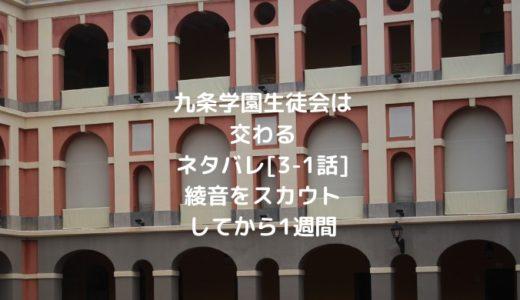 九条学園生徒会は交わるネタバレ[3-1話]綾音をスカウトしてから1週間