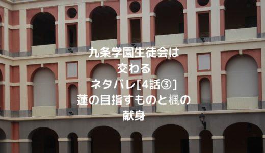 九条学園生徒会は交わるネタバレ[4話③]蓮の目指すものと楓の献身