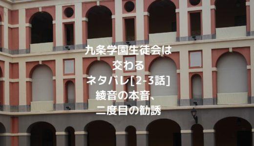 九条学園生徒会は交わるネタバレ[2-3話]綾音の本音、二度目の勧誘
