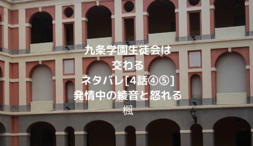 九条学園生徒会は交わるネタバレ[4話④⑤]発情中の綾音と怒れる楓