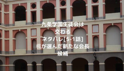 九条学園生徒会は交わるネタバレ[5-1話]楓が選んだ新たな会長候補