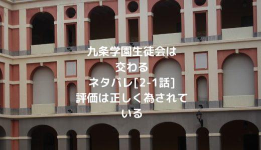 九条学園生徒会は交わるネタバレ[2-1話]評価は正しく為されている