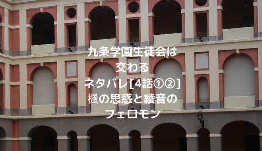 九条学園生徒会は交わるネタバレ[4話①②]楓の思惑と綾音のフェロモン